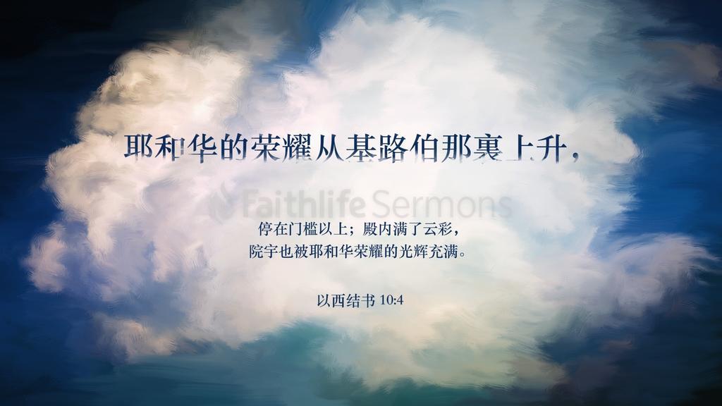 Ezekiel 10:4 large preview