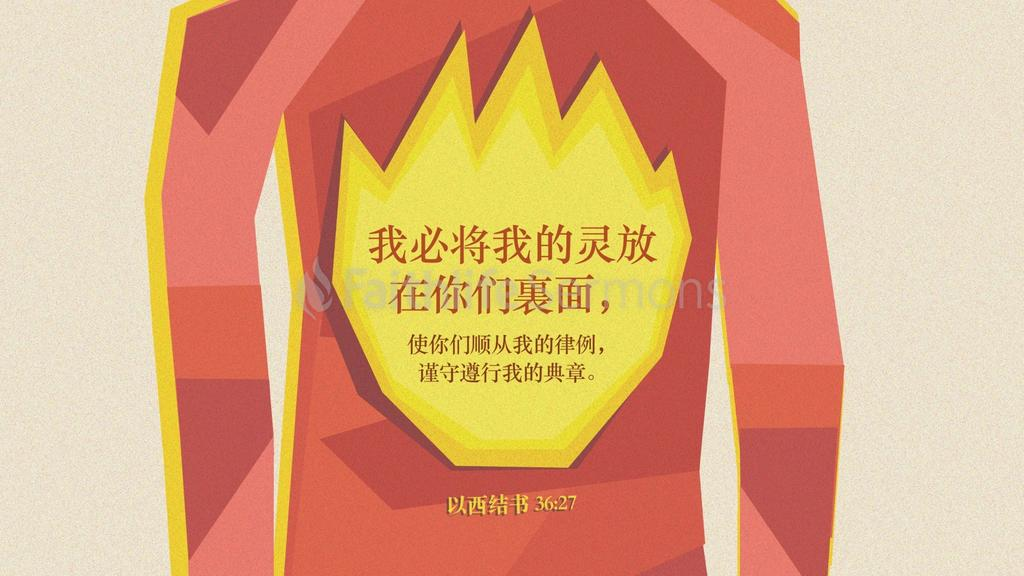 Ezekiel 36:27 large preview
