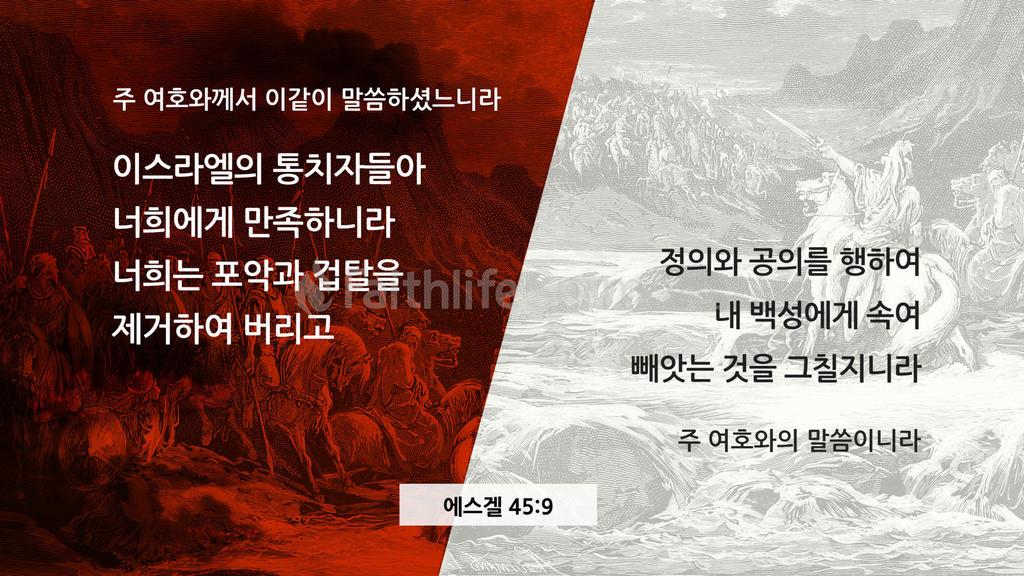 에스겔 45:9 large preview