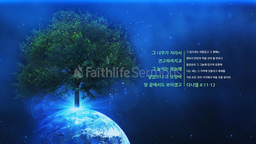 다니엘 4:11–12 large preview