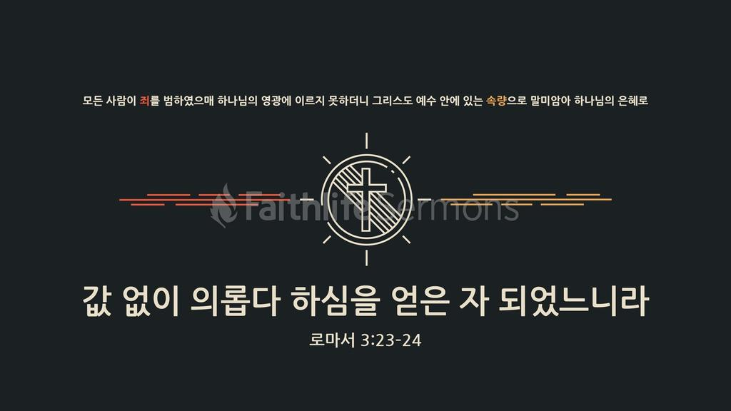 로마서 323–24 16x9 preview