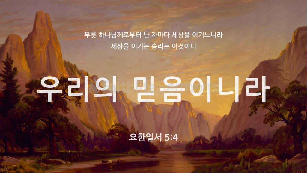 요한1서 5:4 large preview