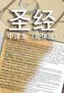 中文新英语译本(NET)圣经(简体) Chinese NET Bible (Simplified Chinese)