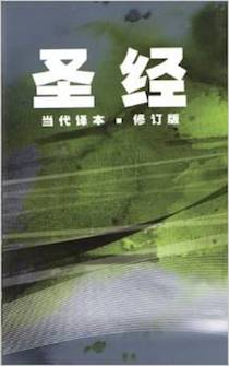 中文当代译本修订版圣经(简体) Chinese Contemporary Bible (Simplified Chinese)