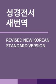 성경전서 새번역 (Revised New Korean Standard Version)