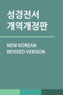 성경전서 개역개정판 (New Korean Revised Version)