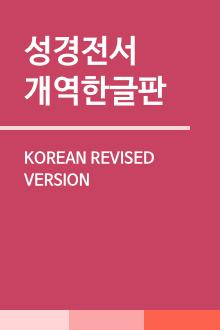 성경전서 개역한글판 (Korean Revised Version)