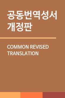 공동번역성서 개정판 (Common Revised Translation)
